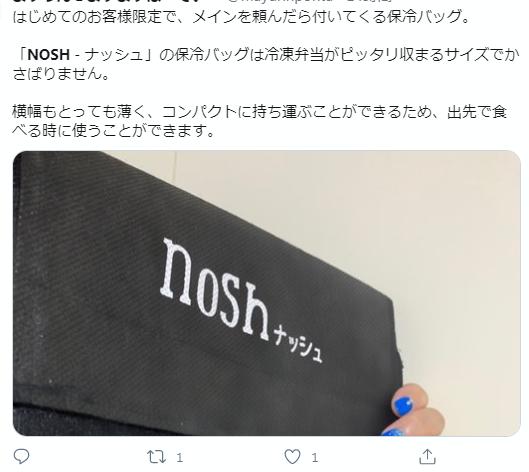 ナッシュの保冷バッグ