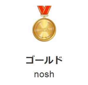 ナッシュクラブのゴールドランク